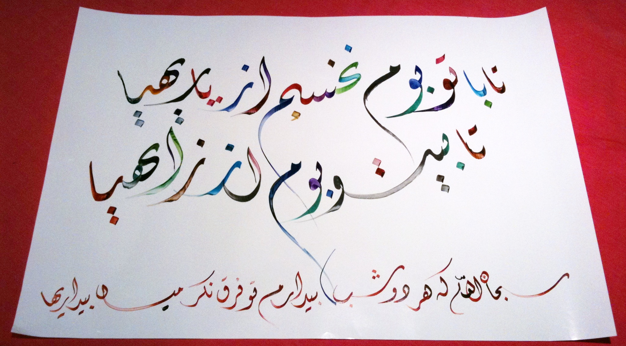 Jewels Of Islamic Calligraphy Catriona Robertson